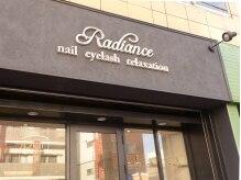 ラディアンス エステティック(Radiance)
