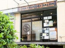 松の木サロン【外観】