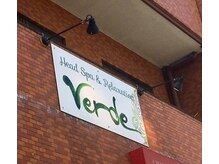 ヘッドスパ専門店 ヴェルデ 目黒(Verde)の店内画像