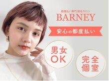 バーニー 梅田店(BARNEY)