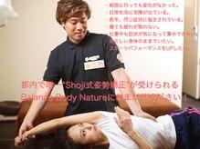 バランスボディ ナチュレ(Balance Body Nature)