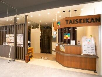 タイセイカン アピタ新守山店(TAiSEiKAN)(愛知県名古屋市守山区)