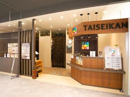 タイセイカン アピタ新守山店(TAiSEiKAN)の写真