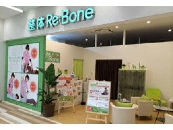 リボーン ららぽーと柏の葉店(Re:Bone)(千葉県柏市)