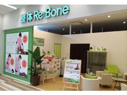 リボーン ららぽーと柏の葉店(Re:Bone)