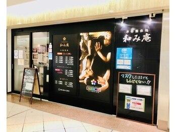和み庵 なんばシティ店(大阪府大阪市中央区)
