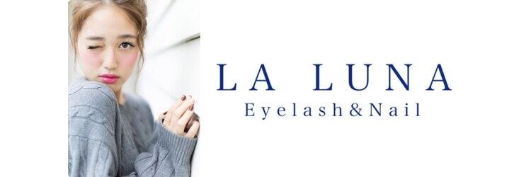 ラルナ ネイルアンドアイラッシュサロン(LA LUNA nail & eyelash salon)のサロンヘッダー