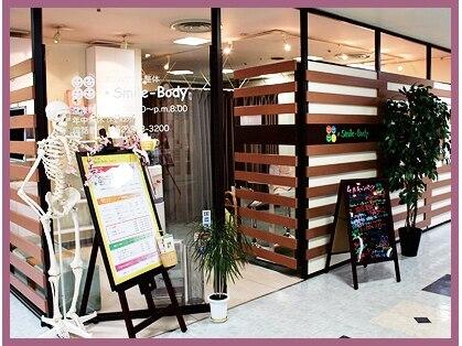 スマイルボディ 栄ノバ店の写真