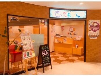 てもみん ススキノラフィラ店(北海道札幌市中央区)