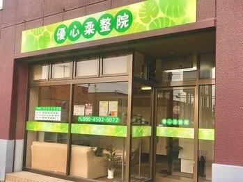 優心柔整院(北海道江別市)