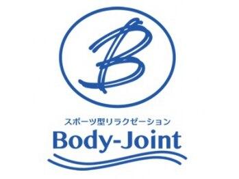 ボディジョイント(Body-Joint)                  の写真