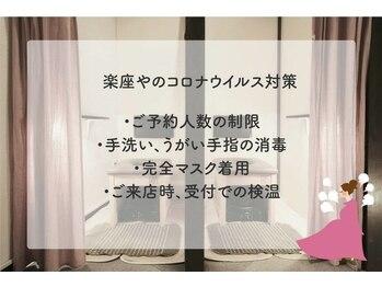 楽座や 新宿店(東京都新宿区)