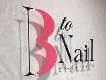 ビートゥーネイル 天王寺(B to Nail)