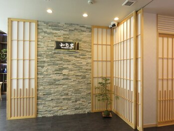 和色堂 銀座店(東京都中央区)