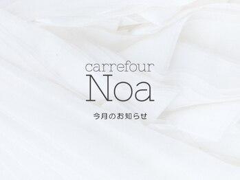 カルフールノア 草加駅西口店(Carrefour noa)/今月のお知らせ