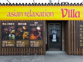アジアンリラクゼーション ヴィラ 富田林店(asian relaxation villa)(大阪府富田林市)