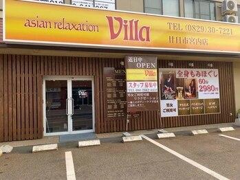 asian relaxation villa 廿日市宮内店