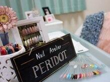 ネイルアトリエ ペリドット(Nail Atelier PERIDOT)