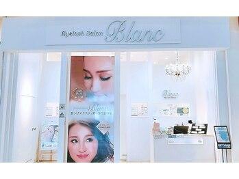 ブラン イオンモール船橋店(Eyelash Salon Blanc)(千葉県船橋市)