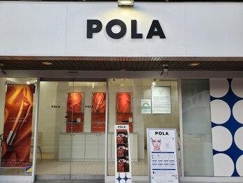 ポーラ ザ ビューティ POLA THE BEAUTY 東中神店(東京都昭島市)