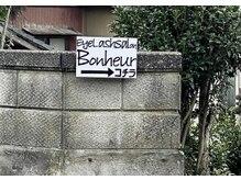 ボナー(Bonheur)