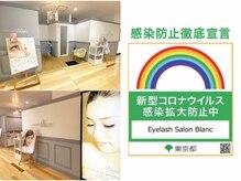 アイラッシュサロン ブラン 荻窪タウンセブン店(Eyelash Salon Blanc)の詳細を見る