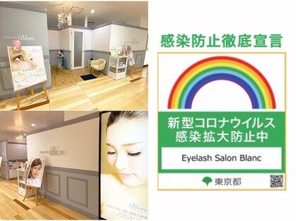 Eyelash Salon Blanc〜まつげエクステと眉の専門美容室〜 荻窪タウンセブン店