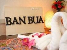 バンブア(BAN BUA)