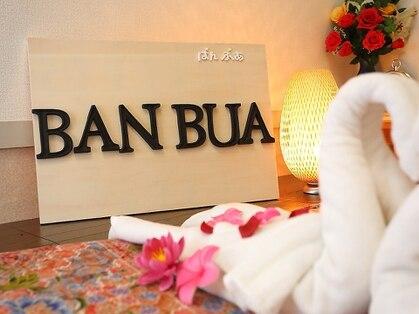 バンブア(BAN BUA)の写真