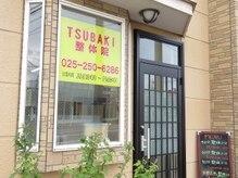 ツバキ整体院(TSUBAKI)