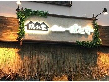 ぽとす(北海道帯広市)