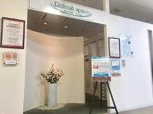 リフレッシュスペース 大和店の雰囲気(駅前/大和スカイビル3F!お化粧直しのお部屋もご用意しています♪)
