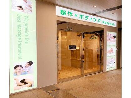 リフレッシュ ルミネ横浜店の写真