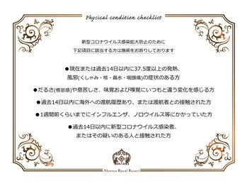 アリンタ ロイヤルリゾート(Aleenta Royal Resort)(東京都葛飾区)