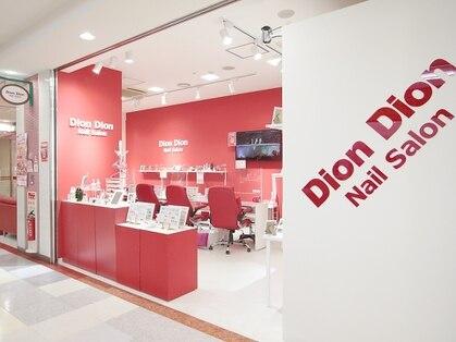 ディオンディオン 垂水店(DionDion)の写真