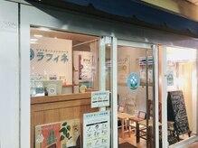 ラフィネ JR昭島駅店の詳細を見る