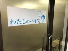 わたしのハイフ。 札幌白石駅前店/道のり