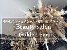 ゴールデンアイ 谷山店(Golden eye)の詳細を見る