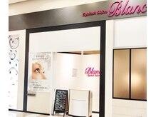 アイラッシュサロン ブラン イオンモールナゴヤドーム前店(Eyelash Salon Blanc)