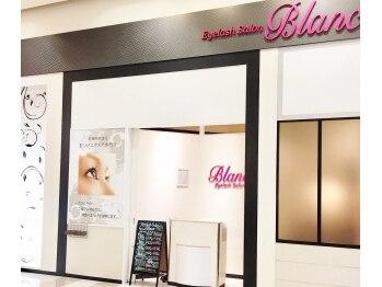 アイラッシュサロン ブラン イオンモールナゴヤドーム前店(Eyelash Salon Blanc)(愛知県名古屋市東区)