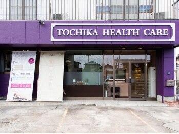 トオチカヘルスケア(鳥取県米子市)