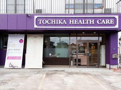 トオチカヘルスケア image