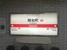天王寺から一駅。