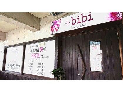 プラスビビ ビューティーサロン(+bibi beauty Salon)の写真
