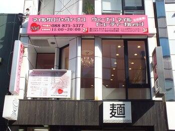 ネイルサロン&スクール ヴィーナス 高知店