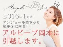 アンジュール アルビーブ 岡本店(Angelle ALVIVE)の雰囲気(2016年1月つより『アルビーブ岡本』に引っ越します!!)