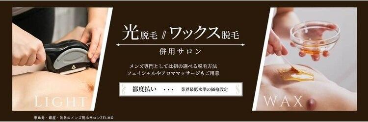 ゼルモ 渋谷店のサロンヘッダー