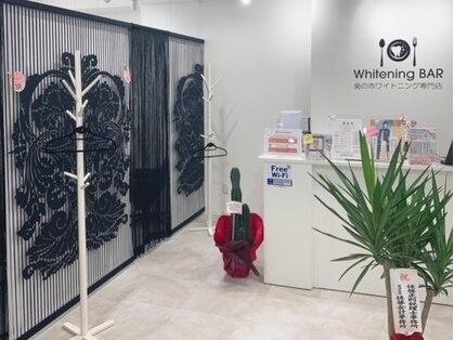 【歯のホワイトニング専門店】 WhiteningBAR  福島店 【ホワイトニングバー】