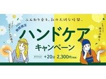 リラク 浅草エキミセ店 (Re.Ra.Ku)/季節の限定キャンペーン