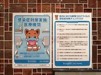 イーク 紀尾井町カイロプラクティック整体/